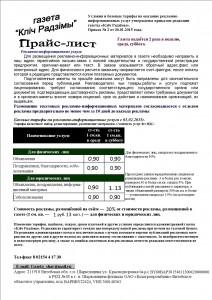 прайс-новы-12