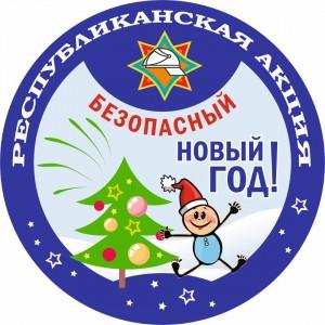 В декабре МЧС проводит акцию «Безопасный Новый год!»
