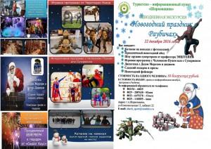 Интересные и увлекательные экскурсии проводит  туристско-информационный пункт «Шарковщина»