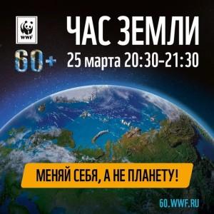25 марта состоится ежегодная международная акция «Час Земли»