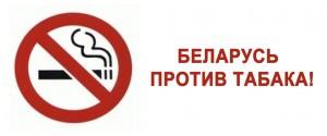 С 11 по 31 мая проходит республиканская информационно-образовательная акция «Беларусь против табака»