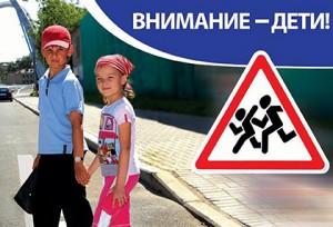 С 25 мая по 5 июня на территории страны прошли специальные комплексные мероприятия «Внимание — дети»