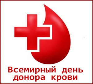 14 июня 2017 года — Всемирный день донора крови