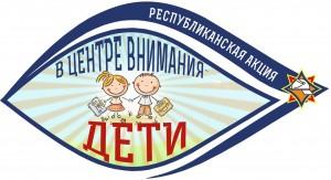 С 21 августа по 22 сентября в республике будет проходить профилактическая акция «В центре внимания — дети!»
