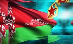 Продолжается конкурс, посвященный 100-летию Вооруженных Сил Республики Беларусь