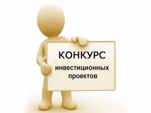 Конкурс инвестиционных проектов субъектов малого предпринимательства Витебской области для оказания государственной поддержки