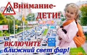С 25 августа по 5 сентября на территории республики проводится специальное комплексное мероприятие «Внимание — дети!»