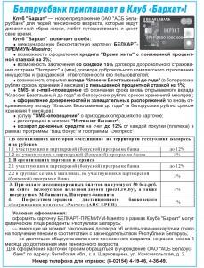 Беларусбанк приглашает в Клуб «Бархат»!