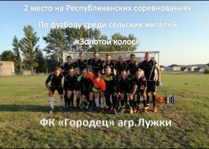 Успешные выступления шарковщинских футболистов