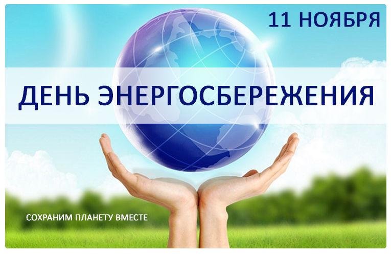 Международный день энергосбережения 2019 картинки