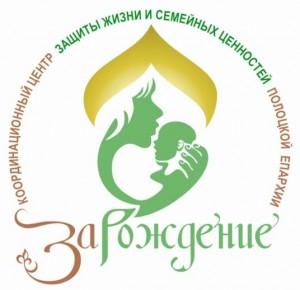 О деятельности координационного центра защиты жизни и семейных ценностей «ЗаРождение»