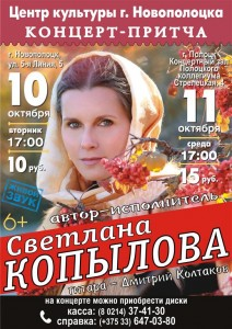 Исполнительница авторской православной песни Светлана Копылова выступит с концертом-притчей в Полоцке и Новополоцке