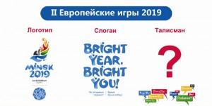 О проведении открытого конкурса на разработку талисмана II Европейских игр 2019 года