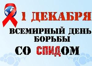 «Мое здоровье, мое право» (1 декабря – Всемирный день борьбы со СПИДом 2017)