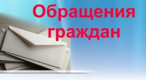 РОСК информирует: Обращения должны быть по адресу