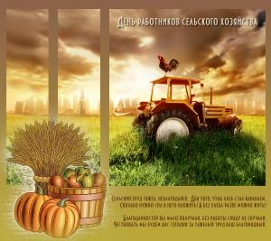 Приглашаем на праздник, посвящённый Дню работников сельского хозяйства и перерабатывающей промышленности агропромышленного комплекса