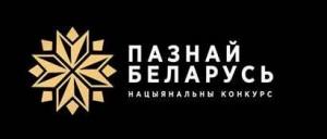 """Республиканский туристский конкурс """"Познай Беларусь"""""""