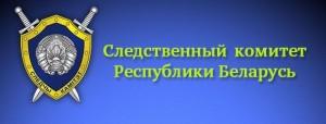 ГРАФИК приема граждан сотрудниками Шарковщинского районного отдела Следственного комитета Республики Беларусь