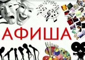 Афиша гастрольных мероприятий ГУК «Шарковщинский районный Центр культуры» на  ноябрь