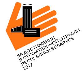 Конкурс «На лучшее достижение в строительной отрасли  Республики Беларусь в 2017 году»