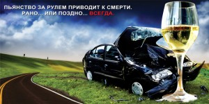 29 декабря ГАИ проводит единый день безопасности дорожного движения под девизом «Трезвость — норма на дорогах!»