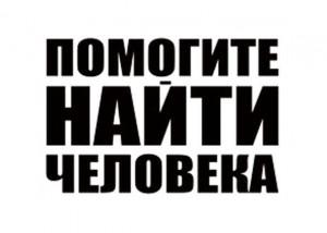 pomogite-nayti-cheloveka__1_2015-10-22-11-05-06
