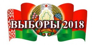 Изменен график работы сельских избирательных комиссий по выборам депутатов
