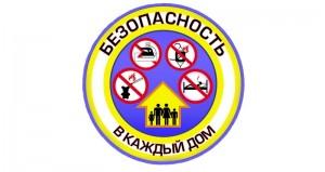 С 1 по 28 февраля в республике пройдет акция «Безопасность — в каждый дом!».