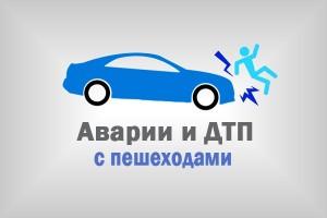 С начала года на территории Витебской области уже произошло 11 ДТП с пешеходами