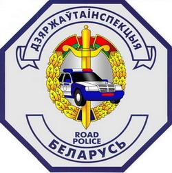 Госавтоинспекция Витебской области с 11 по 15 января усилила контроль за ситуацией на дорогах!