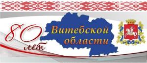 В 2018 году исполняется 80 лет со дня образования Витебской области