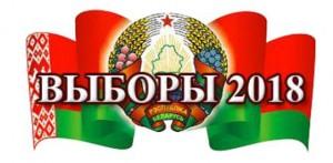 Профсоюзы Витебщины приняли активное участие в выборах в местные Советы депутатов двадцать восьмого созыва