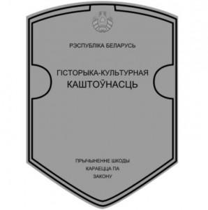 О требованиях законодательства по охране историко-культурного наследия Республики Беларусь