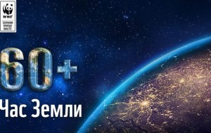 Витебщина присоединится к Международной акции «Час Земли» 24 марта