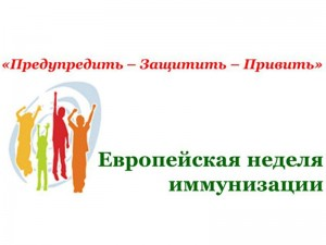 Европейская неделя иммунизации проходит в Беларуси с 23 по 29 апреля