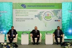 В Минске прошел II Международный форум «Профсоюзы и «зеленые» рабочие места»