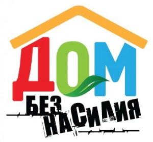 На территории Шарковщинского района с 18 но 28 апреля проводится республиканская профилактическая акция «Дом без насилия!»