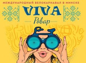 Международный Минский велокарнавал «VIVA РОВАР 2018»