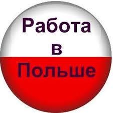 Что необходимо для легальной работы в Польше