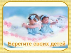 дети-300x225