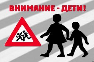 с 25 мая по 5 июня проводится специальное комплексное мероприятие «Внимание — дети!»