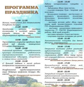 Праграма святочных мерапрыемстваў на 2 чэрвеня, прысвечаных Дню Незалежнасці і 515-годдзю Шаркаўшчыны
