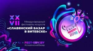 XXVII Міжнародны фестываль мастацтваў «Славянскі базар у Віцебску» пройдзе з 12 па 16 ліпеня