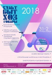 С 31 октября по 2 ноября  пройдет главная оптовая выставка-ярмарка товаров народного потребления в Беларуси
