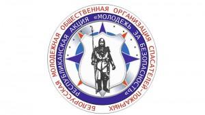 С 24 сентября по 12 октября в республике проходит акция «Молодежь за безопасность»