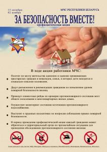 с 15 октября по 2 ноября в Шарковщинском районе пройдет республиканская пожарно-профилактическая акция «За безопасность вместе»