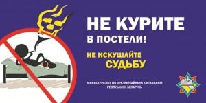 С 12 по 30 ноября пройдет республиканская акция «Не прожигай свою жизнь!»