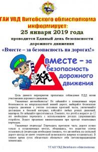 Единый день безопасности дорожного движения: «Вместе – за безопасность на дорогах!»