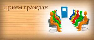 Прием граждан проведет депутат Иван Константинович Возмитель