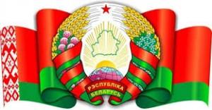 12 мая — День Государственного герба и Государственного флага Республики Беларусь